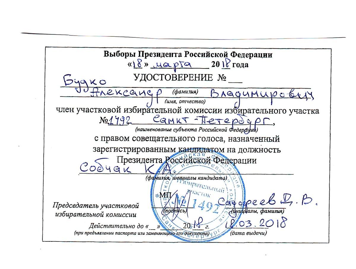 Член участкового избирательного участка с правом совещательного голоса на выборах президента россии
