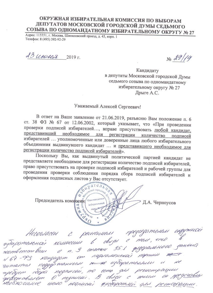 Проверка личных медицинских книжек в городе Москве Северное Орехово-Борисово