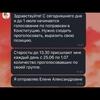 Screenshot 2020 06 25 17 21 40 712 com.vtosters.android