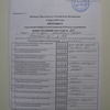 5690 protokol falshivij 1