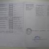 5691 protokol falshivij 2